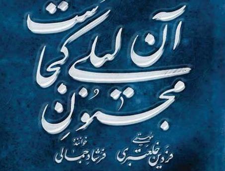 Farshad Jamali - Leili Majnoon Kojast